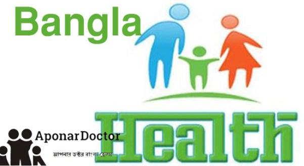 Health Tips in Bangla