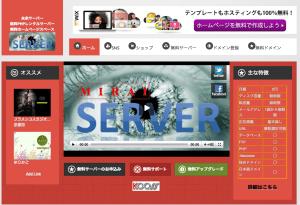 001未来サーバー 無料PHPレンタルサーバー