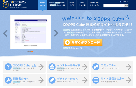 XOOPS_Cube日本サイト_-_Simple__Secure__Scalable
