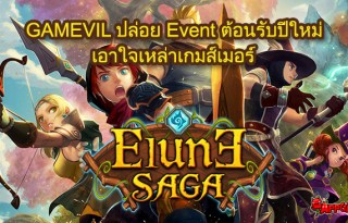 Elune Saga GAMEVIL