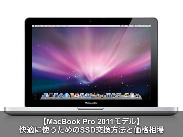 macbook 2011
