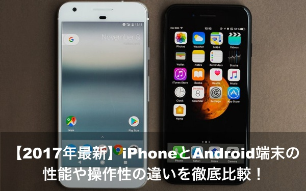 2017年 iPhone Android