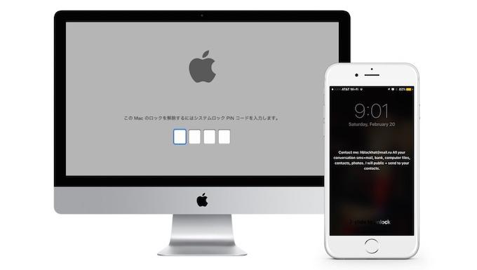 Hacker-lock-iMac-from-iCloud-FindMyMac