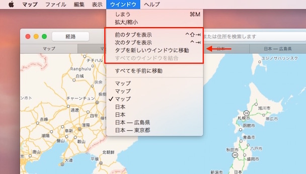 macos-sierra-tabs-for-maps