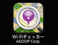 iPhone_最寄りの無料WiFiスポットを検索するおすすめアプリ___Apple_Labo