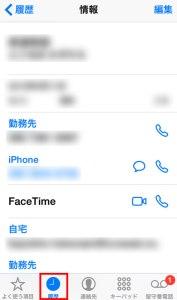 iPhone6で嫌いな相手や苦手な相手を着信拒否する方法