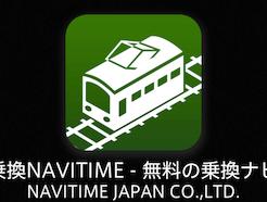 iPhone6で無料で使えるおすすめ電車乗り換え案内アプリ2選___Apple_Labo