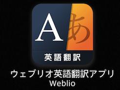 iPhoneで無料で使えて翻訳もできるおすすめ英語辞書アプリ2選___Apple_Labo