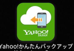 iPhone無料でデータをバックアップできる復元アプリ___Apple_Labo