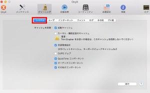 Macが重い?そんな時に使える対処法4つ Ony XでSafariなどのモタツキも解消