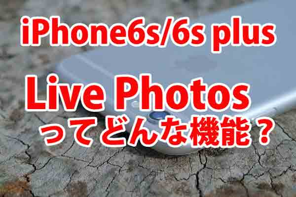 iPhone6sカメラアプリのすごい機能!! 写真が動く【 Live Photos 】使ってみた