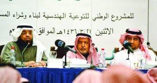 المؤتمر الصحافي الذي دشن المشروع الوطني للتوعية الهندسية لبناء وشراء المساكن