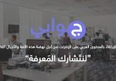 جوابى - منصة اجابة و اسئلة لدعم المحتوى العربى