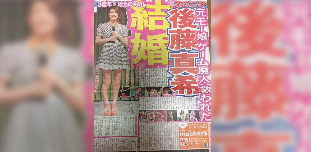 Goto Maki to marry ex-boyfriend?
