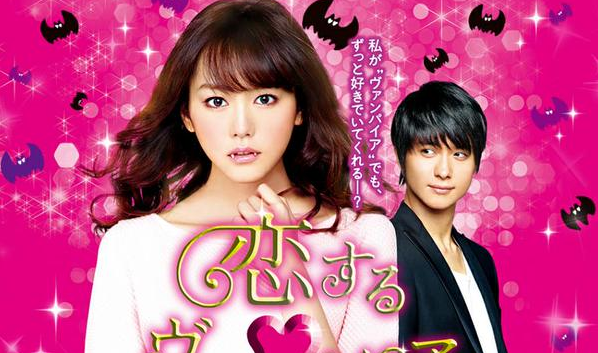 "Ekin Cheng, Summer Meng and Choi Jin-Hyuk Join Kiritani Mirei in ""Koisuru ♡ Vampire"" movie"