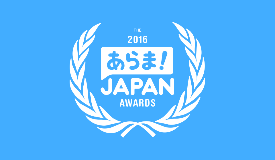 Winners of The 2016 Arama! Japan Awards