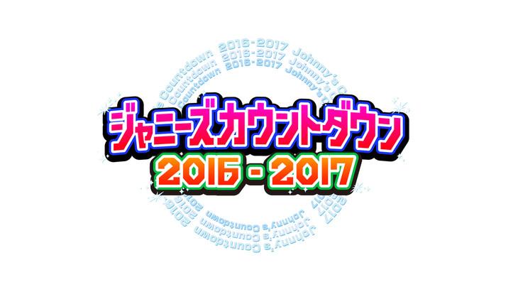 Johnnys Countdown 2016 – 2017 Performances