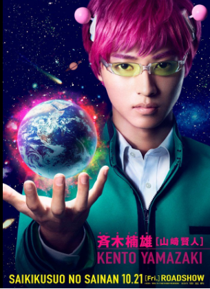 Yamazaki Kento admits that he appears in many live-action movies through The Disastrous Life of Saiki Kusuo teaser