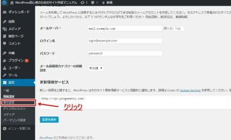 WordPress初期設定11