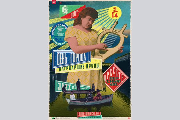 bulgakov_poster_den_695x1000.indd