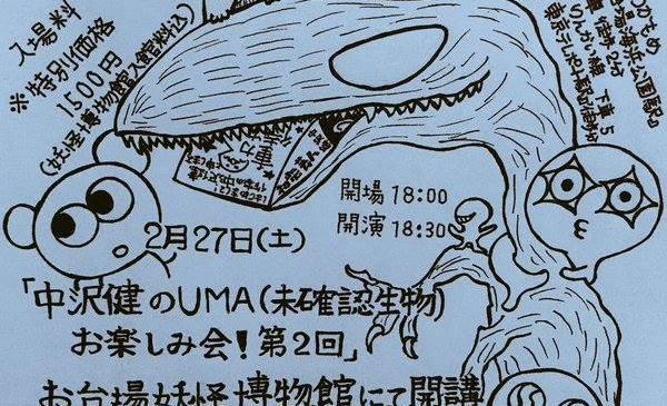 2月27日「第2回 中沢健のUMA(未確認生物)お楽しみ会!」開催!