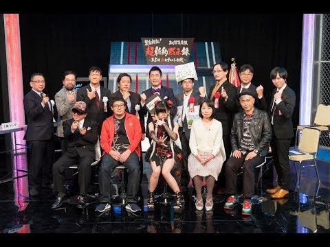 中沢健も出演「第5回紅白オカルト合戦」が公式配信中!
