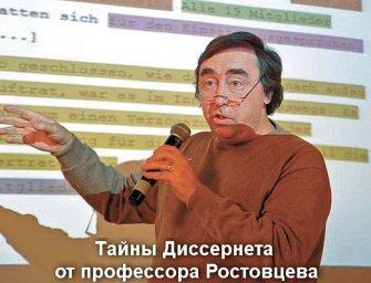 Тайны Диссернета от профессора Ростовцева