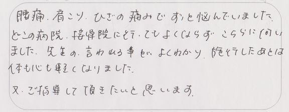 横須賀整体 口コミ お客様の声16