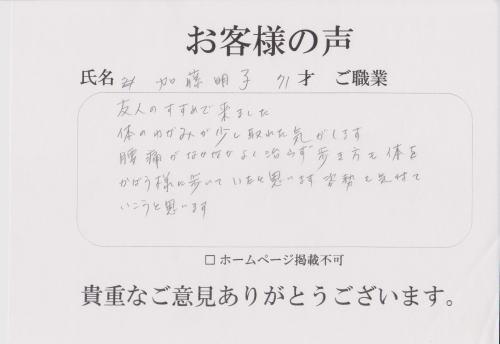横須賀整体スタジオの口コミ・お客様の声27