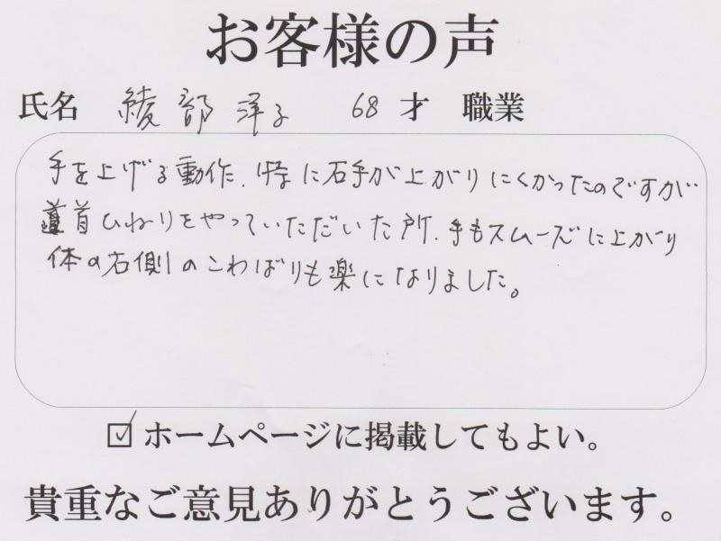 横須賀整体スタジオお客様の声43