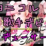藤田にこるんデビュー曲の作詞作曲は誰?プロデューサーはいる?