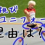 アリアネがハイレグブルマの理由!高跳び選手のユニフォーム事情!