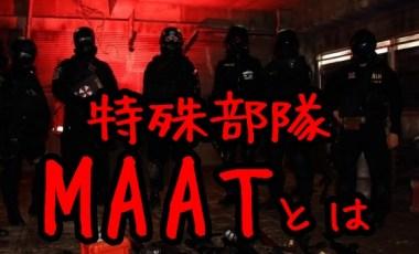 特殊部隊マート(MAAT)とはどんな組織?SITとの違いは?