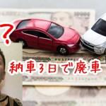 ラジバンダリ西井の愛車の車種や価格は?衝突事故で納車3日で廃車・・・