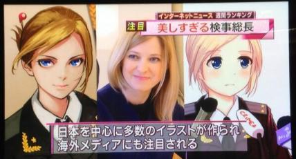 ナタリヤ・ポクロンスカヤの結婚は?美人検事~議員の画像と動画も!