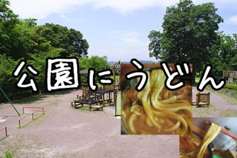 村上幸徳の名東区八前のうどん屋はどこ?矢田公園で撒き散らし!