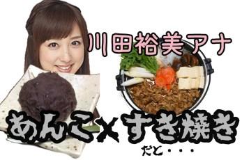 あんこすき焼きの味や口コミは?川田裕美以外の感想が気になる!