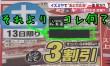 イズミヤの2月13日のおとり広告!チラシの神戸牛の黒塗りには何が?