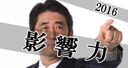 最も影響力のある人物2016ランキングの一覧は?日本人は名前はある?