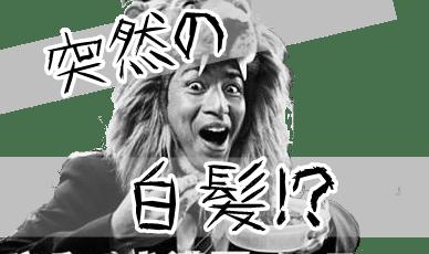 チュート徳井の白髪の理由は何故?突然の老化!?オシャレ染めなのか…