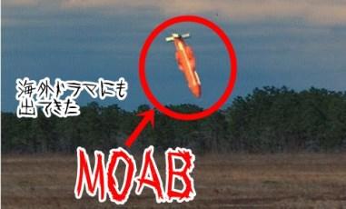 モアブの破壊力やGBU-43/MOABの略語の意味は?動画や価格なども調査!