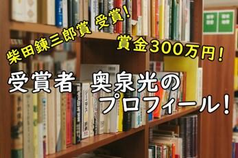 奥泉光(小説家)の経歴は?代表作やデビュー作や受賞歴も気になる!