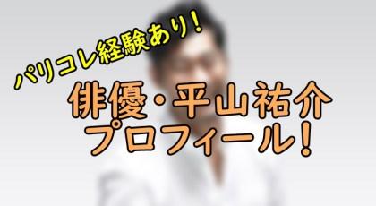 平山祐介の経歴は?素顔はカッコいいダンディなパリコレモデル!?