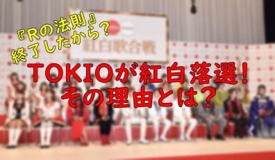 TOKIOが紅白落選した理由は?山口メンバーの件?出場条件も!