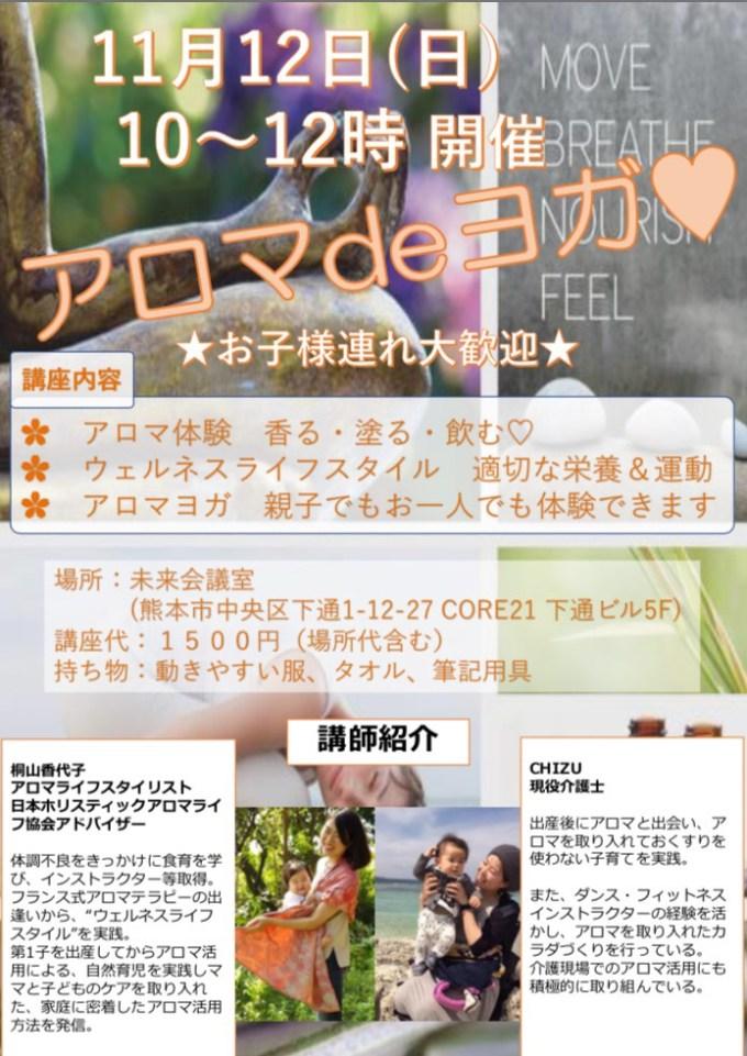 母へのアロマタッチ☆ アロマヨガの宣伝♡