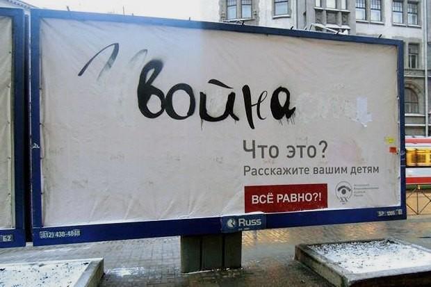 Активисты движения «Партизанинг» видоизменили несколько плакатов социального проекта «Всё равно?» Проект стал практической частью семинара Школы вовлечённого искусства // Фото: lookatme.ru