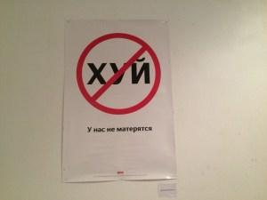 Плакат студии Артемия Лебедева