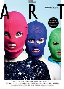 АртХроника, марта-апрель 2012 года