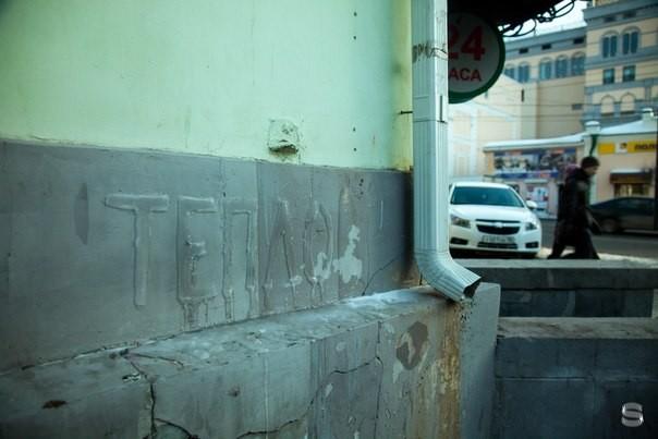 """Виктор Фрукты (Пермь), городская интервенция в рамках выставки """"Холод"""", 2014-2015 // Фото: галерея """"Свитер"""""""