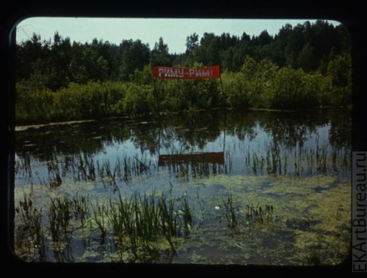 """Риму - Рим"", Андрей Филиппов, 1983 // ""Аптарт в натуре"", // Фото: Е. К. Артбюро"